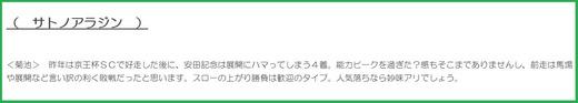 0604安田記念穴推奨グリ