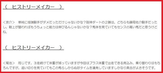 201108みやこS穴推奨