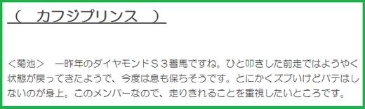 190317阪神大賞典穴推奨