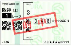 馬券_阪神1R
