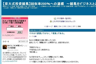 京大式投資競馬_トップ