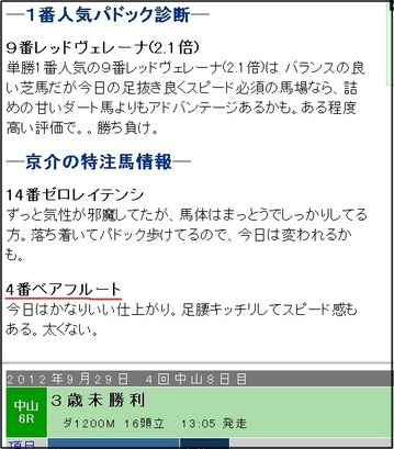 ガチ_0929土中山6R