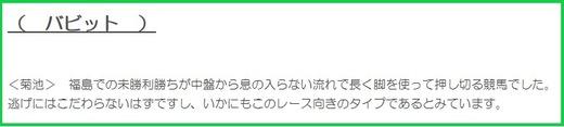 200705ラジオNIKKEI賞穴推奨