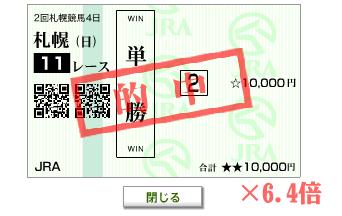 20120826日曜札幌11Rパドトロワ単勝640円