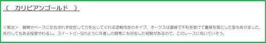 170909紫苑S穴推奨