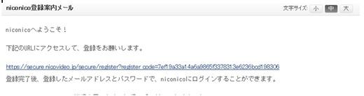 ニコニコ動画 仮登録返信メール