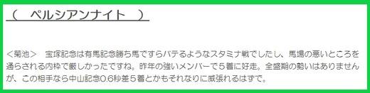 200823札幌記念穴推奨