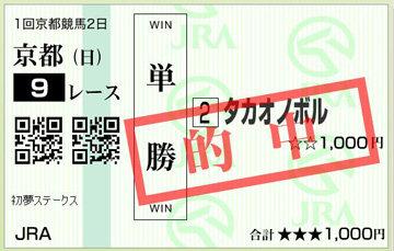 馬券_0106京都9Rタカオノボル