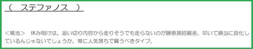 170402大阪杯穴推奨