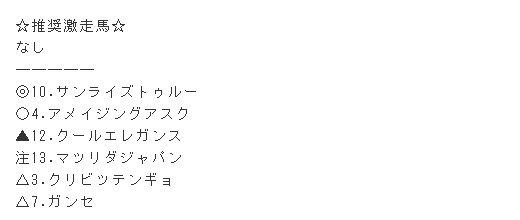 最終_1202日中京12_1