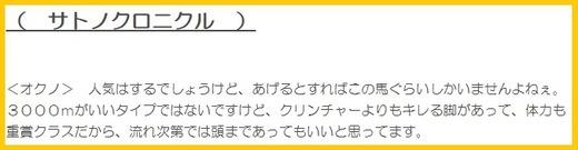 180318阪神大賞典穴推奨