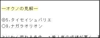 win5_1104京都10R1