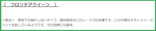 0910紫苑S穴推奨