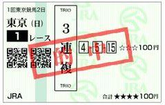 東京1R馬券