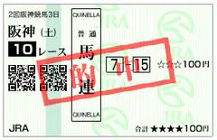 馬券_阪神10R