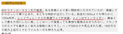 データ_0929土中山コメ