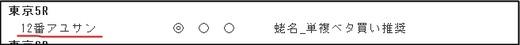 データ_1006土東京5R
