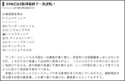 最終_0224阪神12R