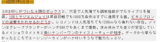 データ_0929土阪神コメ