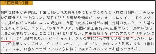 データ_日曜福島11R