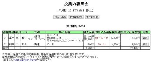 阪神最終馬連3連複