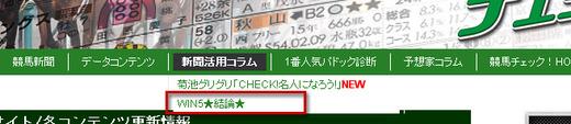 WIN5_入口