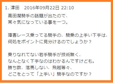 ワイドな質問・津田さま