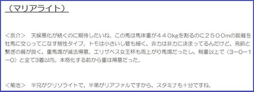 0626宝塚記念穴推奨1