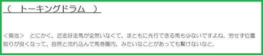 170225阪急杯穴推奨