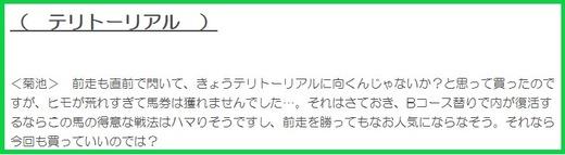 201115福島記念穴推奨
