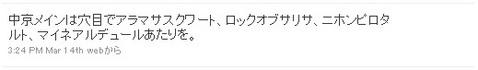 知床_ツイート