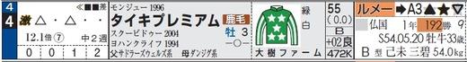 激走_阪神9R