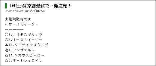 最終_0105京都12_1