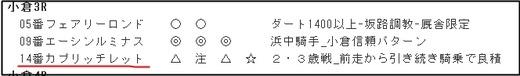 データ_0826日小倉3R