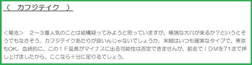 1112武蔵野S穴推奨