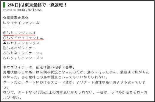 最終予想_0203東京12R