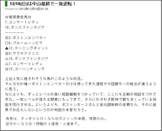 最終_1216日中山12_1