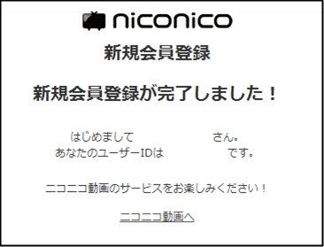 niconico_完了