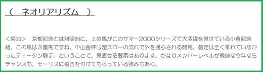 0821札幌記念・穴推奨