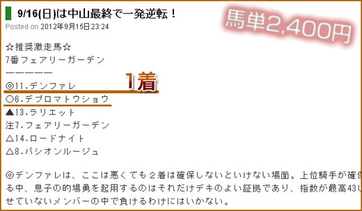 最終_0916日中山12