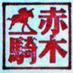 akagi_pic