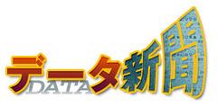 習慣データ新聞ロゴ