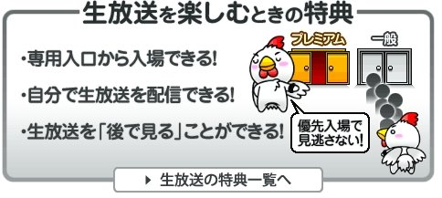 ニコニコ動画 特典2