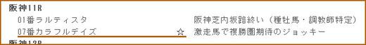 データ_0917日阪神11R
