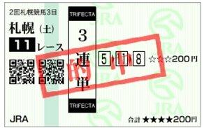 馬券_0825土札幌11R