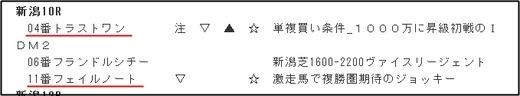 データ_0825土新潟10R