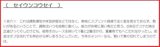 170326高松宮記念穴推奨