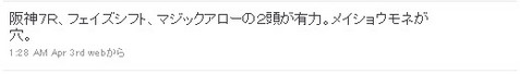 TW_阪神7R