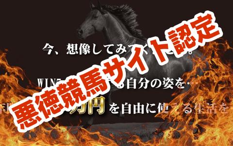 WIN5スペシャリストの口コミ・評価・評判・検証・悪徳・競馬予想サイト徹底比較