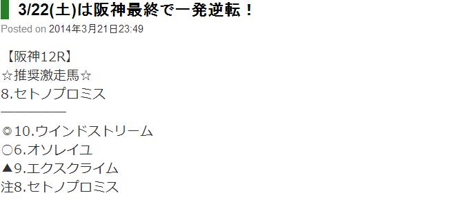 0322阪神12R奥野さんコラム